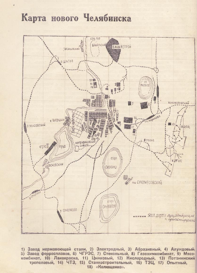 Карта-схема Челябинска, 1934 год.